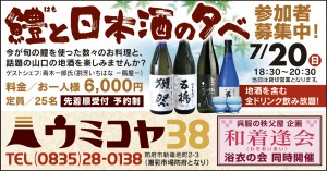 umikoya_hop0711-2